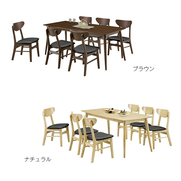 ダイニングテーブルセット 6人掛け テーブル幅165cm ダイニングテーブル ダイニングチェア ダイニング 7点セット 北欧 モダン 食卓テーブルセット ナチュラル ブラウン ウォールナット アウトレット価格並 送料無料