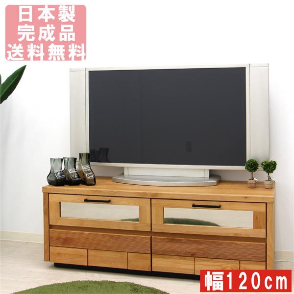 テレビ台 テレビボード 幅120 ローボード TV台 インテリア 収納 収納家具 木製 完成品 AV収納 送料無料 通販