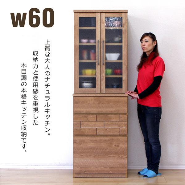 食器棚 ダイニングボード キッチンボード 幅60cm キッチン収納 高さ185cm 完成品 キッチン 収納 引出フルオープンレール シンクサイドラック 北欧 シンプル モダン 木製 送料無料 通販