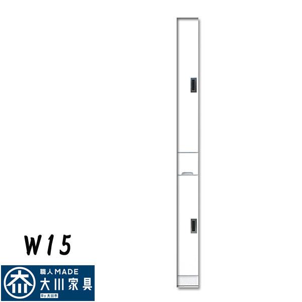 すきま収納 スリム収納 15幅 15cm 隙間収納 隙間家具 すきま家具 完成品 日本製 木製 デザイン重視 センチ インテリア 送料無料 通販