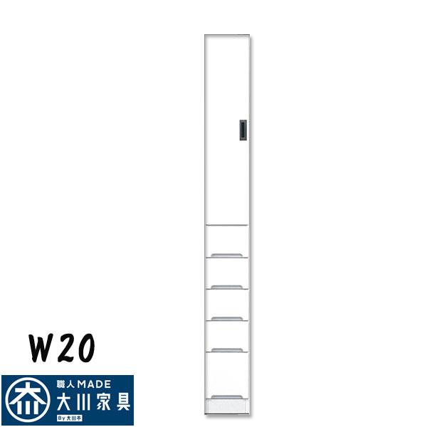 すきま収納 スリム収納 20幅 20cm 隙間収納 隙間家具 すきま家具 完成品 日本製 木製 デザイン重視 センチ インテリア 送料無料 通販