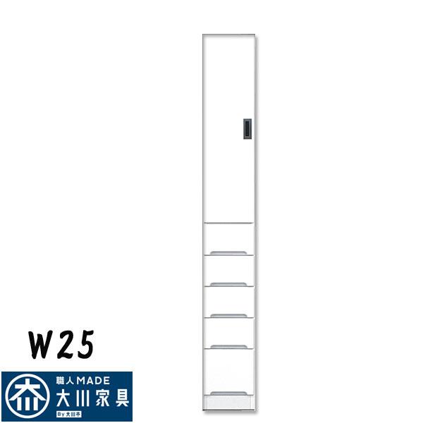 すきま収納 スリム収納 25幅 25cm 隙間収納 隙間家具 すきま家具 完成品 日本製 木製 デザイン重視 センチ インテリア 送料無料 通販