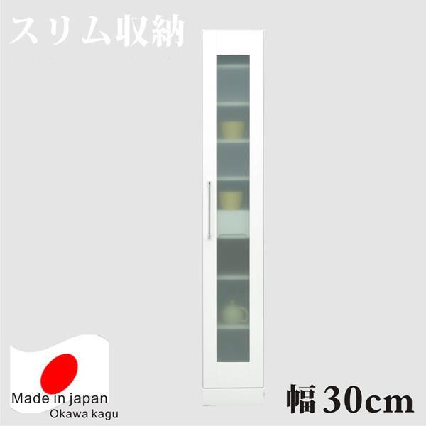 すきま収納 隙間収納 スリム収納 30幅 30cm 隙間家具 すきま家具 完成品 日本製 木製 デザイン重視 センチ インテリア 送料無料 通販