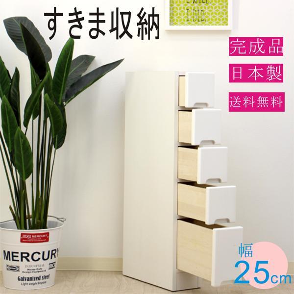 すきま収納 スリム収納 すきま家具 25幅 25cm 隙間収納 隙間家具 完成品 日本製 木製 デザイン重視 センチ インテリア 送料無料 通販
