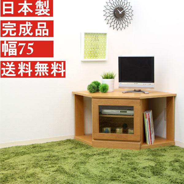 テレビ台 テレビボード 幅75 コーナーテレビボード TVボード AVボード 木目調 完成品 コーナー ローボード 完成品 TV台  デザイン重視 送料無料 通販