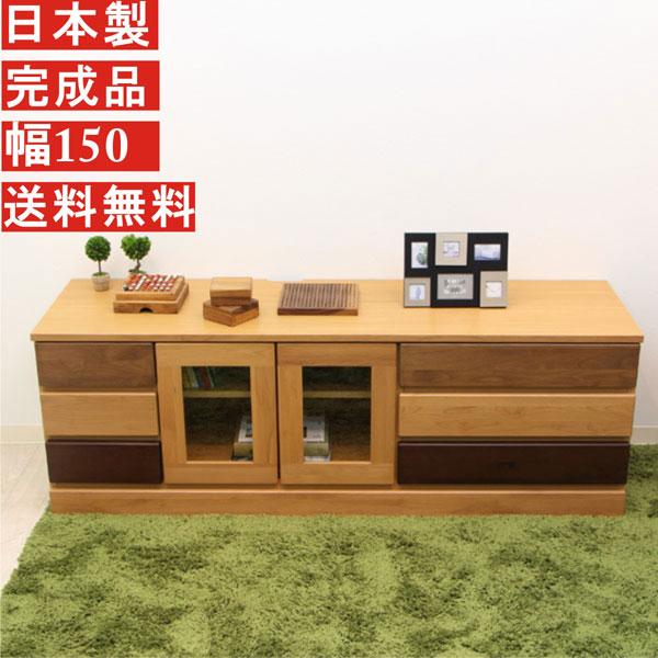 テレビ台 テレビボード 幅150 ローボード TVボード AVボード 木目調 完成品 コーナー 完成品 TV台  デザイン重視 送料無料 通販