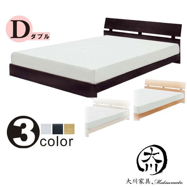 ベッド ダブル ダブルベッド フレーム ベット すのこ 木製 ナチュラル ウェンジ ホワイト 北欧 シンプル モダン インテリア 木製 送料無料 通販