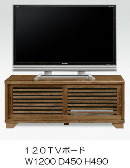 テレビ台 テレビボード 幅120 テレビ台 家具通販 和風 モダン ローボード 送料無料 通販