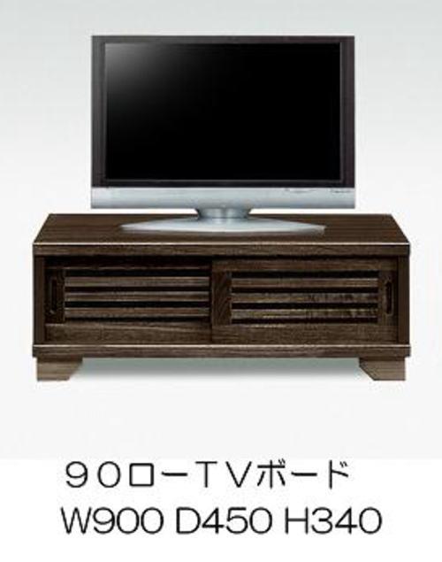 テレビ台 テレビボード 幅90 家具通販 和風 モダン ローボード 送料無料 通販
