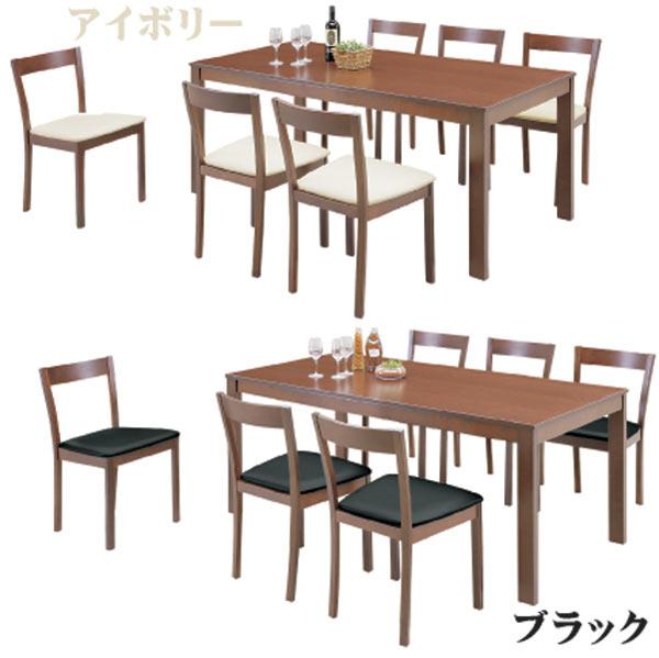 ダイニングテーブルセット 6人掛け テーブル幅165cm ダイニングテーブル x1 ダイニングチェア x6 ダイニング 7点セット 北欧 モダン 選べる2色 アイボリー ブラック 素材 ウォールナット アウトレット価格並 送料無料