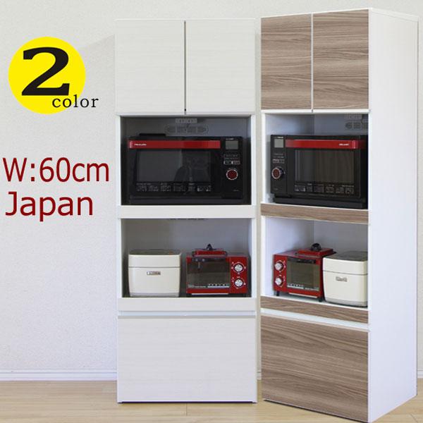 レンジ台 食器棚 レンジボード キッチンボード 幅60cm オープンボード キッチン収納 日本製 完成品 キッチン家電収納 引き戸 引出 北欧 モダン 木製 選べる2色 ホワイト ブラウン フルオープンスライドレール アウトレット価格並 通販