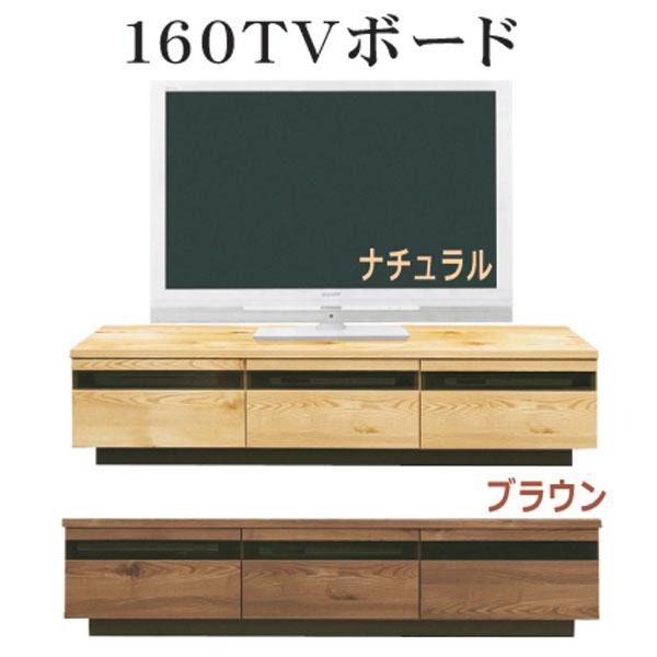 2020最新のスタイル テレビ台 テレビボード TVボード ローボード 160幅 幅160cm TV台 AV収納 AVラック テレビラック AV収納家具 引出し フルイオープンレール 脚付き 日本製 北欧 モダン 選べる2色 ナチュラル ブラウン 材料 MDF プリント化粧合板 アウトレット価格並 送料無料 通販, LUCA f0c9a1ef