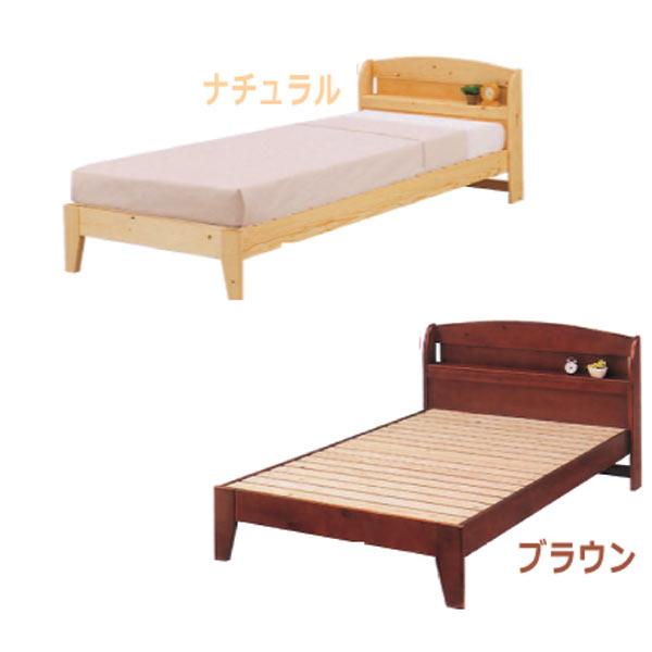 ベッド ベット シングル シングルベッド ベッドフレーム 木製 100幅 幅100cm 北欧 シンプル モダン インテリア 選べる2色 ナチュラル ブラウン 材質 パイン材 アウトレット価格並 大川家具 送料無料 通販