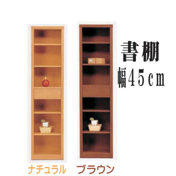 【爆売りセール開催中!】 書棚 選べる2色 本棚 フリーボード ラック オープン書棚 リビング収納 本収納 日本製 多目的 材質 ハイタイプ スリム 45幅 幅45cm 木製 日本製 北欧 カジュアル モダン 選べる2色 ナチュラル ブラウン 材質 タモ材 大川家具 アウトレット価格並 送料無料 通販, ごようきき。クマぞう:6020b079 --- business.personalco5.dominiotemporario.com