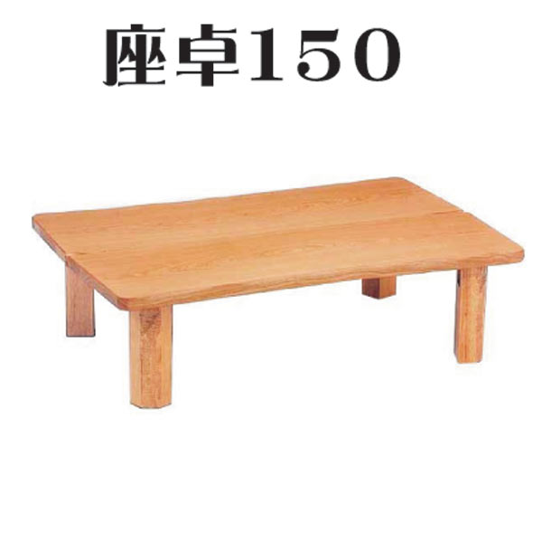 テーブル ローテーブル 座卓 ちゃぶ台 木製 150幅 幅150cm 奥行85cm 高さ34cm ダイニング 高級 和 和風 折れ脚 材質 タモ つや消し仕上げ 日本製 完成品 大川家具 アウトレット価格並 送料無料 通販