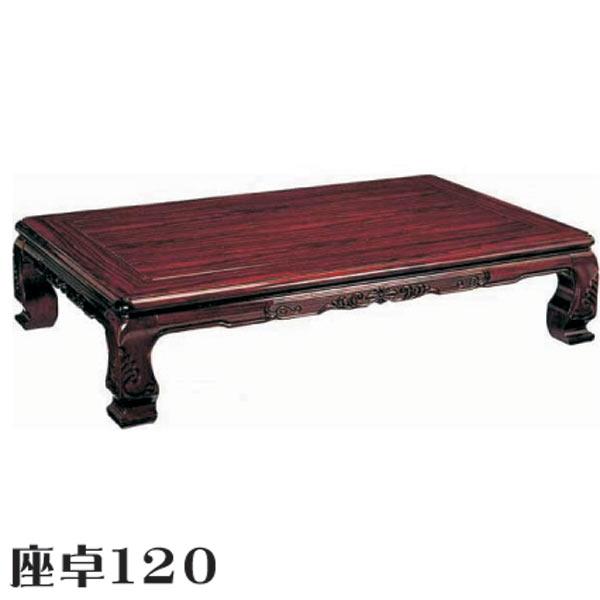テーブル ローテーブル 座卓 ちゃぶ台 木製 120幅 幅120cm 奥行90cm 高さ33.5cm ダイニング 高級 和 和風 ネジ止め 材質 シタン 硬質ウレタン仕上げ 大川家具 アウトレット価格並 送料無料 通販