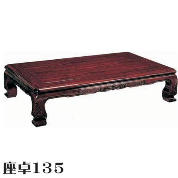 テーブル ローテーブル 座卓 ちゃぶ台 木製 135幅 幅135cm 奥行90cm 高さ33.5cm ダイニング 高級 和 和風 ネジ止め 材質 シタン 硬質ウレタン仕上げ 大川家具 アウトレット価格並 送料無料 通販