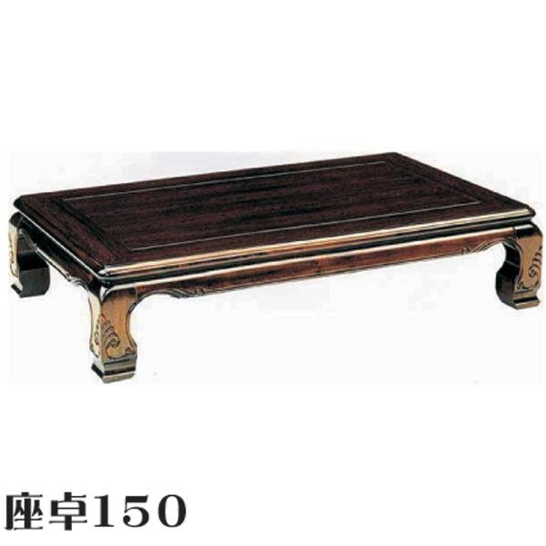 テーブル ローテーブル 座卓 ちゃぶ台 木製 150幅 幅150cm 奥行90cm 高さ34cm ダイニング 高級 和 和風 ネジ止め 材質 タガヤサン 硬質ウレタン仕上げ 大川家具 アウトレット価格並 送料無料 通販