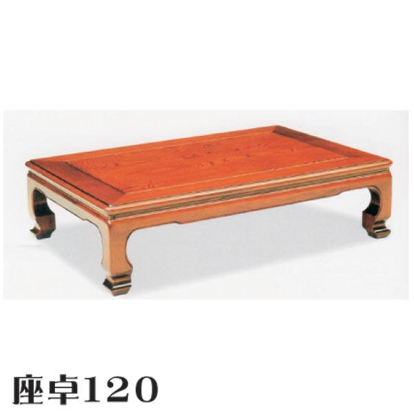 テーブル ローテーブル 座卓 ちゃぶ台 木製 120幅 幅120cm 奥行85cm 高さ34cm ダイニング 高級 和 和風 材質 ケヤキ 大川家具 アウトレット価格並 送料無料 通販
