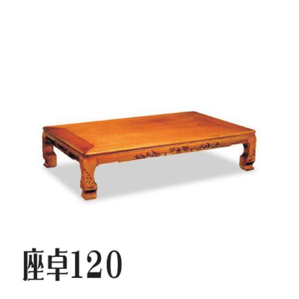 テーブル ローテーブル 座卓 ちゃぶ台 木製 120幅 幅120cm 奥行90cm 高さ32.2cm ダイニング 高級 和 和風 ネジ止め 材質 セン ウレタン仕上げ 大川家具 アウトレット価格並 送料無料 通販