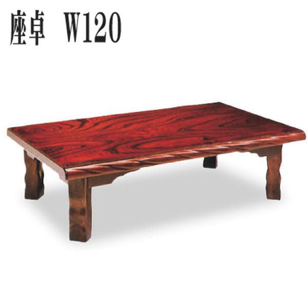 テーブル ローテーブル 座卓 ちゃぶ台 木製 120幅 幅120cm ダイニング 高級 和 和風 日本製 完成品 折れ脚 材質 ケヤキ ウレタン仕上げ 大川家具 アウトレット価格並 送料無料 通販