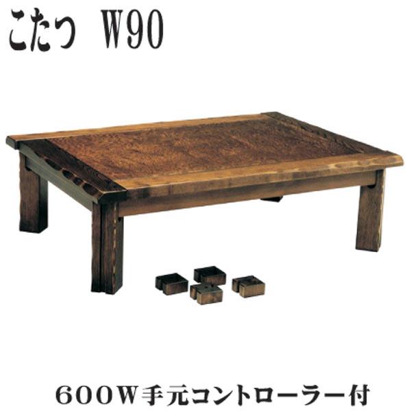こたつ テーブル コタツ こたつテーブル 幅90 ローテーブル 幅90cm 暖卓 座卓 和風 高級感 木製 高級 インテリア アウトレット価格並 売れ筋 人気 大川家具 送料無料