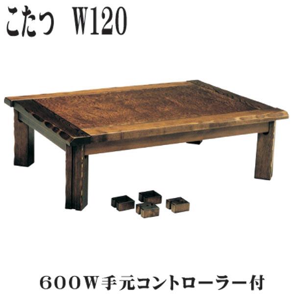 こたつ テーブル コタツ こたつテーブル 幅120 ローテーブル 幅120cm 暖卓 座卓 和風 高級感 木製 高級 インテリア アウトレット価格並 売れ筋 人気 大川家具 送料無料