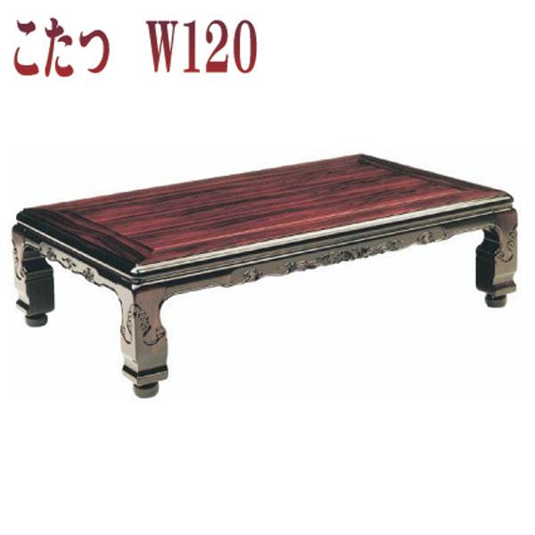 テーブル コタツ こたつテーブル こたつ ローテーブル 幅120cm 暖卓 座卓 和風 高級感 木製 インテリア【送料無料】アウトレット価格並 売れ筋 人気 大川家具
