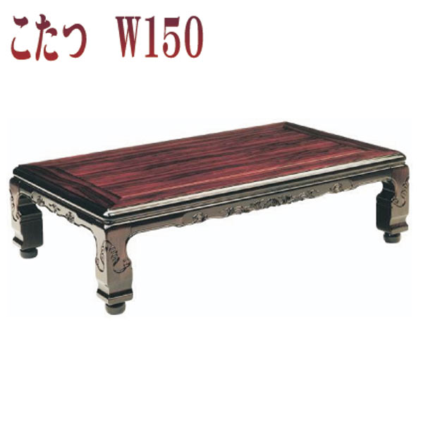 テーブル コタツ こたつテーブル こたつ ローテーブル 幅150cm 暖卓 座卓 和風 高級感 木製 インテリア【送料無料】アウトレット価格並 売れ筋 人気 大川家具