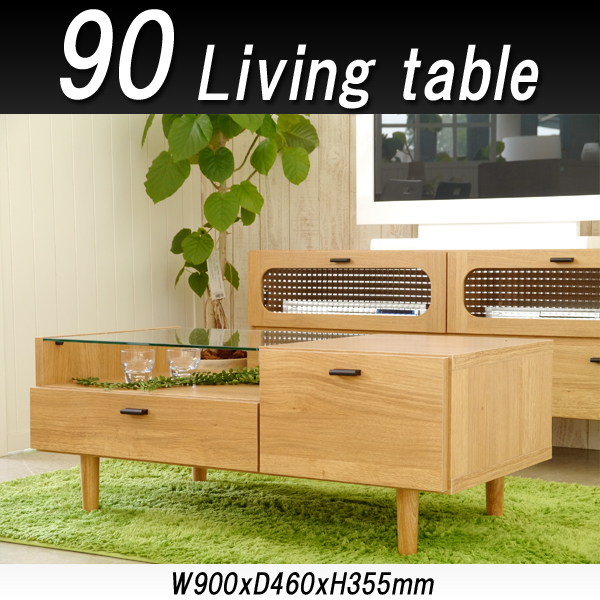 リビングテーブル センターテーブル 木製 おしゃれ ブロンズガラス 90幅 ローテーブル ナチュラル 完成品 【送料無料】 北欧
