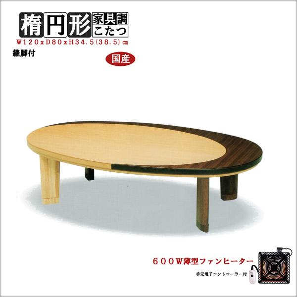 こたつ 楕円 日本製 家具調こたつ 120 テーブル おしゃれ 円形 家具調コタツ 丸型 コタツ オシャレ こたつテーブル 三日月 石英管 ヒーター 北欧