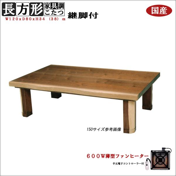 家具調こたつ コタツ 120 x 80 テーブル 長方形 継脚 おしゃれ コタツテーブル 薄型ヒーター 継ぎ足 ローテーブル 国産 ウォールナット タモ 北欧