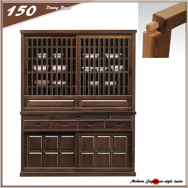 150cm 食器棚 格子 ダイニングボード 和風 キッチンボード 日本製 キッチンキャビ 和 キッチン収納 高級 カップボード モダン キッシュボード 縦格子 キャビネット 引き戸 水屋 完成品 木製 みずや スライド式 ブラウン 北欧