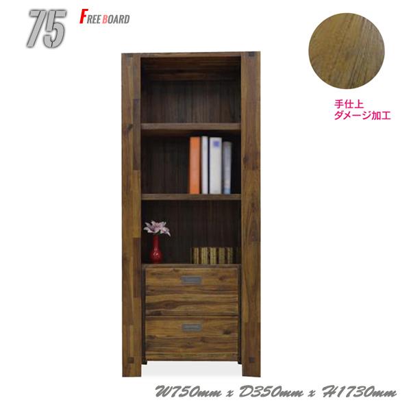 本棚 幅75 書棚 フリーボード 多目的 引出し付き 木製 収納シェルフ CD DVD ラック アンティーク ヴィンテージ 高級家具 完成品 北欧 ビンテージ アウトレット価格並 家具通販 送料無料