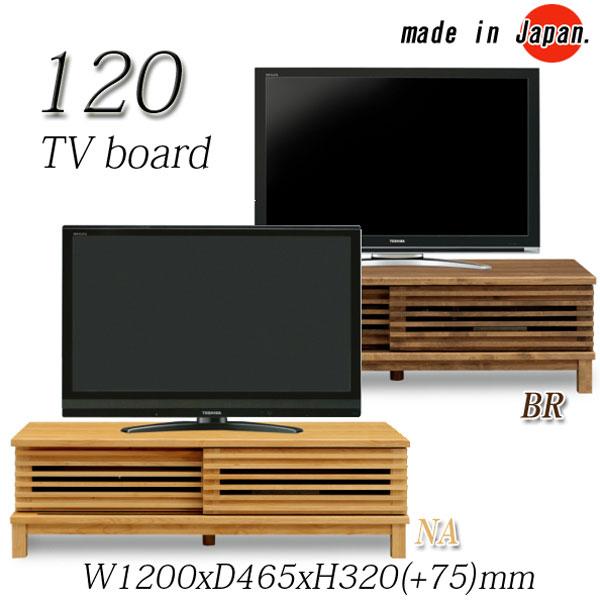 テレビ台 テレビボード ローボード 幅120 TV台 完成品 モダン 北欧 ロータイプ TVボード 木製 送料無料