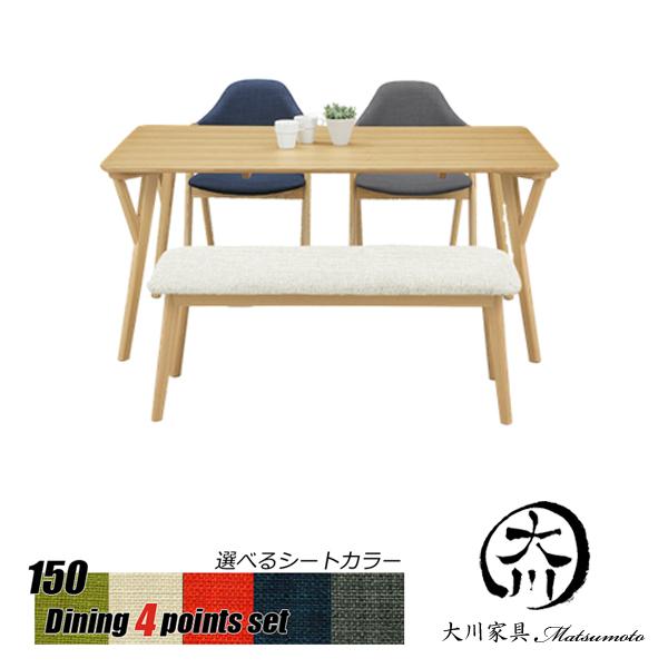 木製 ダイニングテーブル 幅150 タモ材 4人掛け ベンチタイプ テーブルセット ダイニングテーブルセット ダイニング4点セット 4点セット シンプル モダン 4人用 椅子2脚とベンチ 食事テーブル 北欧 家族だんらん 家族テーブル 選べるシートカバー 選べるカラー 北欧