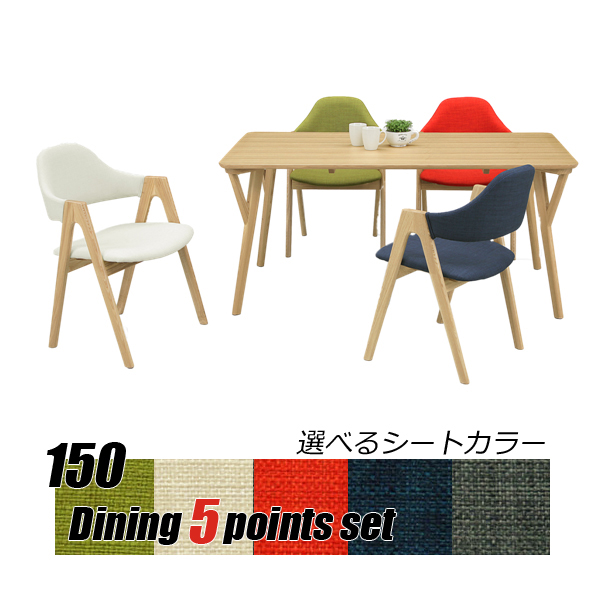 椅子4脚 食事テーブル ダイニングテーブル 幅150 奥行80 高さ68.5 ダイニングセット 5点 食事セット 4人掛け ダイニングテーブルセット 4人用 5点セット 北欧 食卓テーブルセット 家族団らん 五点セット 小さめのテーブル 四角 選べるシートカバー 選べるカラー 北欧
