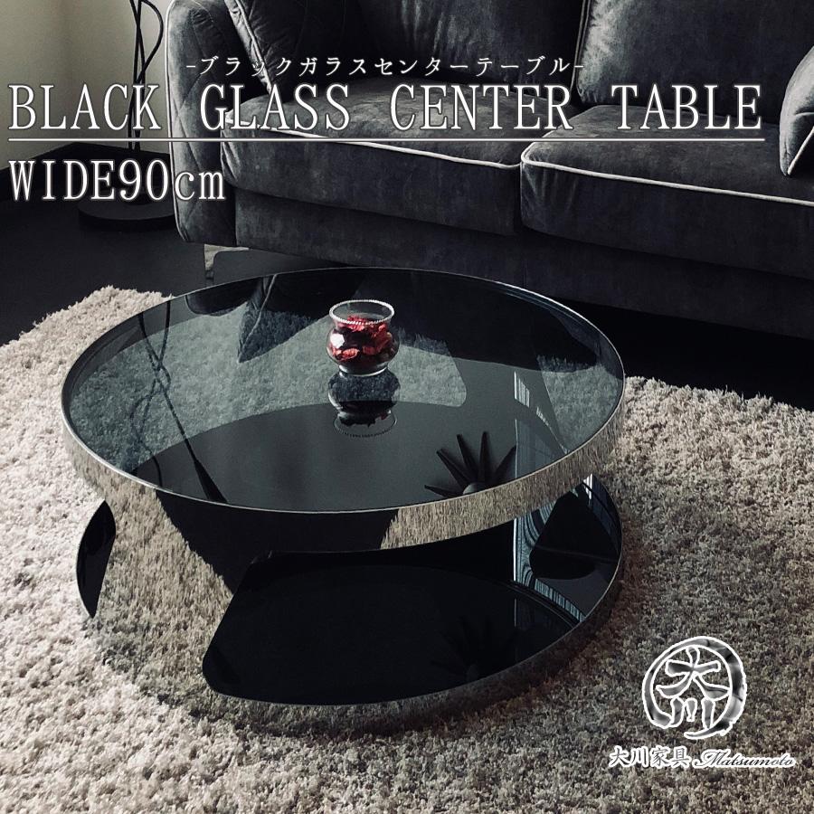 センターテーブル ガラステーブル ブラックガラス テーブル 幅90cm おしゃれ ブラック ステンレス シンプル シック モダン ステンレスフレーム 強化ガラス コーヒーテーブル 高級テーブル ローテーブル 大川家具matsumoto 送料無料 設置無料
