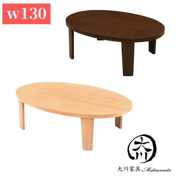 座卓 テーブル ローテーブル ちゃぶ台 楕円 幅130 リビングテーブル 折れ脚 折りたたみ ナチュラル ブラウン 折り畳み 和室 和風テーブル 和風 和室テーブル