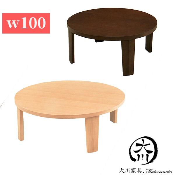 座卓 テーブル ローテーブル ちゃぶ台 丸型 幅100 リビングテーブル 折れ脚 折りたたみ ナチュラル ブラウン 折り畳み 和室 和風テーブル 和風 和室テーブル 円型 【送料無料】