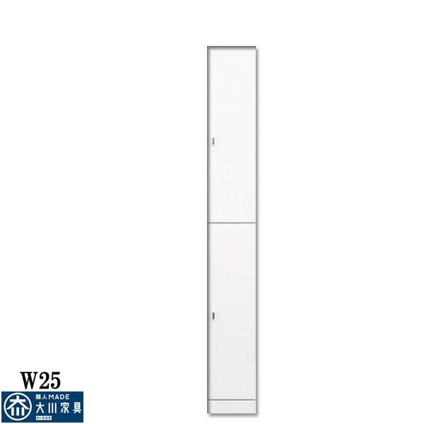 スリム収納 隙間収納 すきま収納 25幅 幅25cm 隙間家具 すきま家具 収納庫 多目的 国産 日本製 完成品 木製 板扉 白 ホワイト インテリア 高級家具 材質 MDF 材質 大川家具Matsumoto 北欧 アウトレット価格並 送料無料 通販