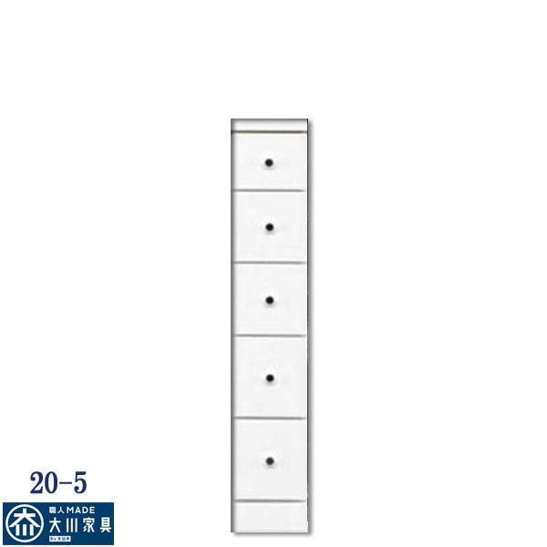 スリム収納 隙間収納 すきま収納 20幅 幅20cm 5段 隙間家具 すきま家具 収納庫 多目的 国産 日本製 木製 白 ホワイト インテリア 高級家具 材質 MDF 大川家具Matsumoto 北欧 アウトレット価格並 送料無料 通販