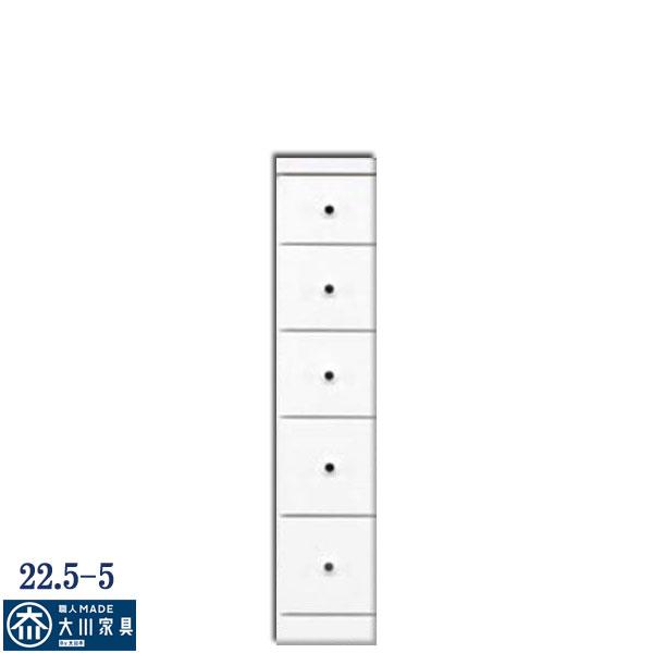 スリム収納 隙間収納 すきま収納 22.5幅 幅22.5cm 5段 隙間家具 すきま家具 収納庫 多目的 国産 日本製 木製 白 ホワイト インテリア 高級家具 材質 MDF 材質 大川家具Matsumoto 北欧 アウトレット価格並 送料無料 通販