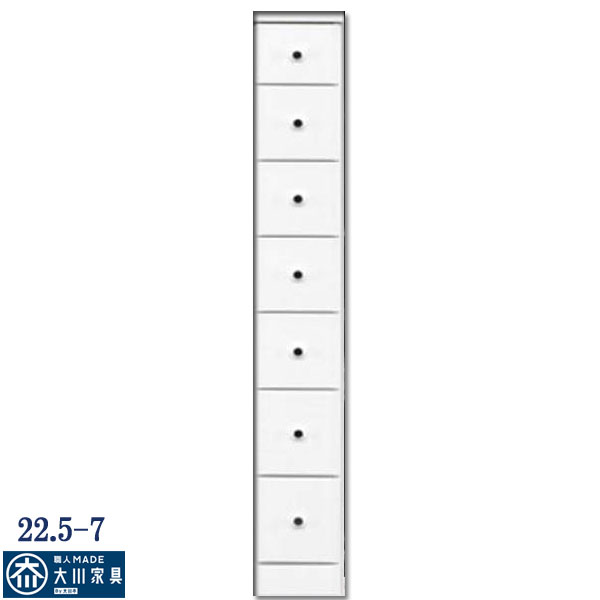スリム収納 隙間収納 すきま収納 22.5幅 幅22.5cm 7段 隙間家具 すきま家具 収納庫 多目的 国産 日本製 木製 白 ホワイト インテリア 高級家具 材質 MDF 材質 大川家具Matsumoto 北欧 アウトレット価格並 送料無料 通販