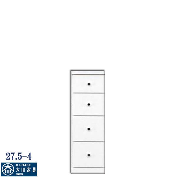 スリム収納 隙間収納 すきま収納 27.5幅 幅27.5cm 4段 隙間家具 すきま家具 収納庫 多目的 国産 日本製 木製 白 ホワイト インテリア 高級家具 材質 MDF 材質 大川家具Matsumoto 北欧 アウトレット価格並 送料無料 通販