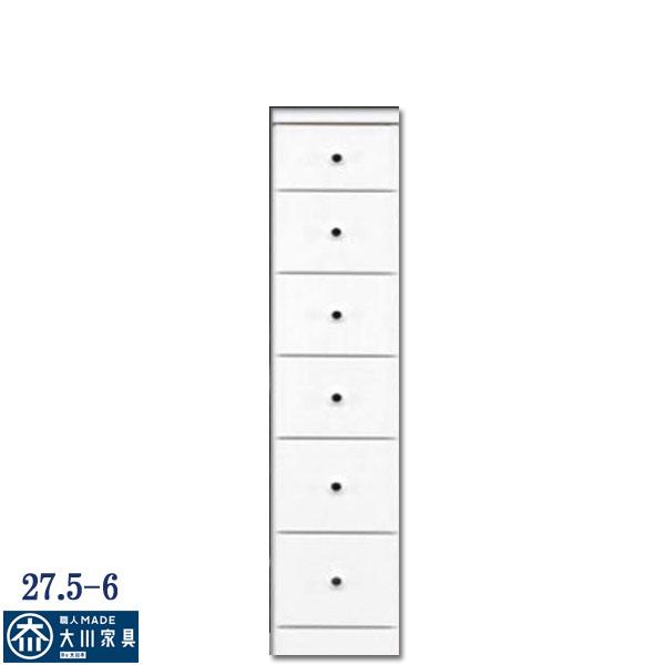 スリム収納 隙間収納 すきま収納 27.5幅 幅27.5cm 6段 隙間家具 すきま家具 収納庫 多目的 国産 日本製 木製 白 ホワイト インテリア 高級家具 材質 MDF 材質 大川家具Matsumoto 北欧 アウトレット価格並 送料無料 通販