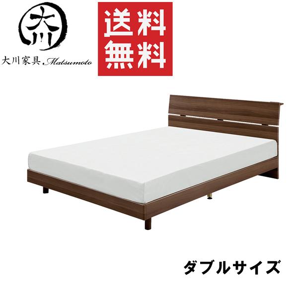 ベッド ベット ダブルベッド ベッドフレーム 幅140cm 140幅 MDF ブラウン シンプル おしゃれ 北欧 アウトレット価格並 大川家具Matsumoto 送料無料 通販