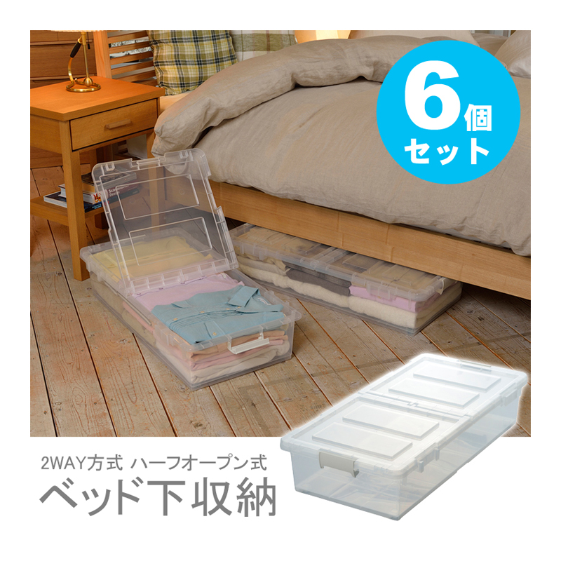 Bed Under The Storage Box Costume Case Half Open Type Roller With Clear 6 Piece