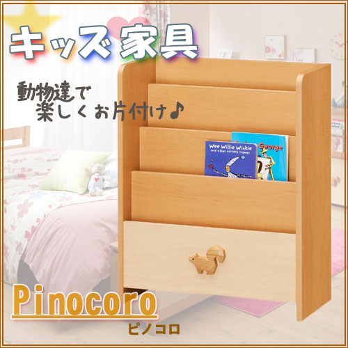 Pino Colo Kids Furniture Bookcase Book Shelf SPNC 7055BS Storage Bookshelf Small Mini Books