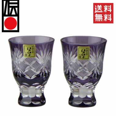 【送料無料】【江戸切子】江戸紫魚子切子 酒杯 【smtb-TD】【tohoku】